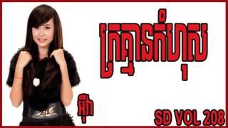 ក្រគ្មានកំហុស | Kror Kmean Komhus | អ៊ីវ៉ា | eva | SD VOL 208