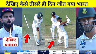 देखिये,कैसे तीसरे दिन के अंतिम पलों में Umesh yadav और Shami ने खतरनाक गेंदबाजी से उडाए सबके होश