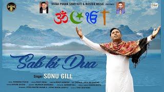 Sab Ki Dua || Sonu Gill || Hindi Song 2020 || Master Music