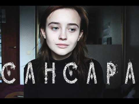 Баста - Сансара (cover by Valery. Y./Лера Яскевич)