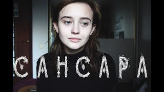 Баста   Сансара (cover By Valery. Y.Лера Яскевич)