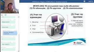 МСФО 16