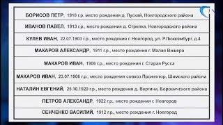 Стали известны фамилии наших земляков, погибших в концлагере «Дулаг 100»