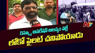 Railway Employee Face To Face Over Loco Pilot Chandrasekhar Demise || NTV
