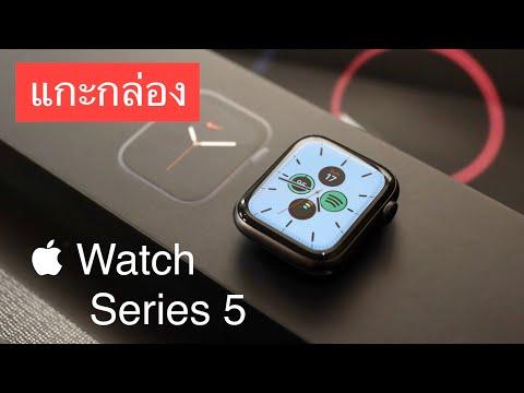 Unboxing Apple Watch Series 5 Nike (ไทย) |  รีวิว | itthiwat new