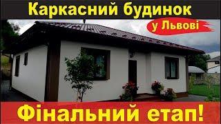 Будівництво будинку по канадській технології на Львівщині у селі Давидів