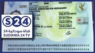 هل الجواز السوداني متاح لكل أجنبي ..!! - للنقاش - حال البلد