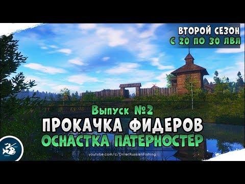 Прокачка фидеров в Русской Рыбалке 4.