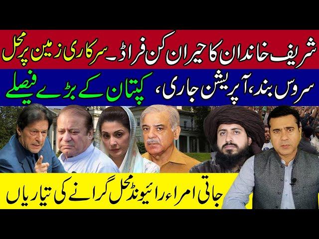 Surprising fraud of Sharif family | Preparations to demolish Jati Umrah Palace