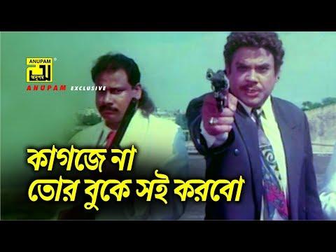 কাগজে না তোর বুকে সই করবো | Ahmed Sharif | Razib | Meyerao Manush | Movie Scene