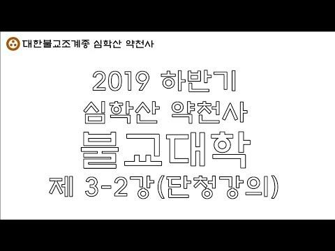 [불교대학 06] 2019 하반기 심학산 약천사 불교대학 3-2강