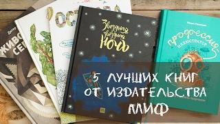 """5 лучших книг от издательства """"МИФ"""""""