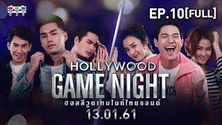 HOLLYWOOD GAME NIGHT THAILAND | EP.10 [FULL] โป๊ป,เพ็ชร,ปั้นจั่น VS ชิปปี้,มิ้น,ปาล์ม | 13 ม.ค. 61