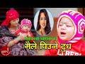 New Lok Geet 2075/2019   Maile Piune Dudh - Shanti Shree Pariyar   Sarika Kc   Chiranjibi & Kamala