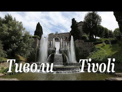 Италия:   Тиволи