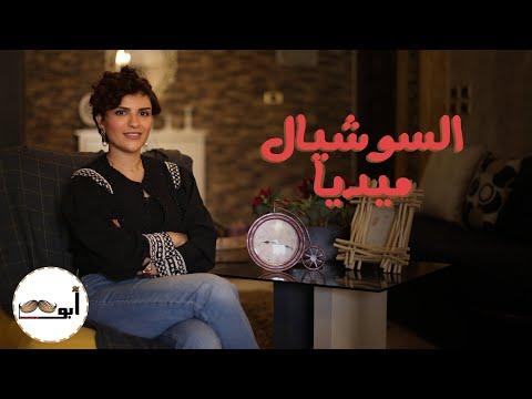 أبو شنب | 8 تصرفات محرجة أوعى تعملها على فيسبوك