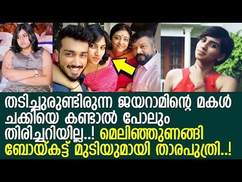 ജയറാമിന്റെ മകള്ക്ക് സംഭവിച്ച് രൂപമാറ്റം ഞെട്ടിക്കും..! l Malavika Jayaram
