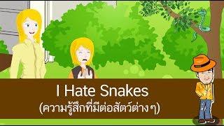 สื่อการเรียนการสอน I Hate Snakes (ความรู้สึกที่มีต่อสัตว์ต่างๆ) ป.4 ภาษาอังกฤษ