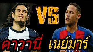 คาวานี่ vs เนย์มาร์ 😎 2017