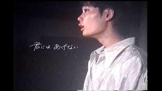 """メレ """"君にはあげない"""" (Official Music Video)"""