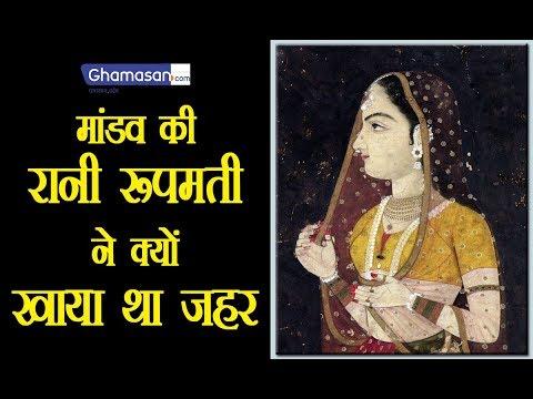 Rani Roopmati Story : Mandu की Rani Roopmati ने क्यों खाया था जहर | Fact Of Mandu