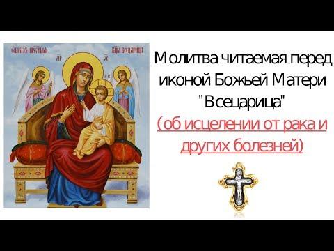 Молитва перед иконой Всецарица об исцелении от рака