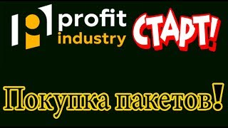 Profit-industry - Старт проекта, покупка рекламных пакетов