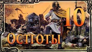 Total War Attila Остготы - Гнать Римлян! #10