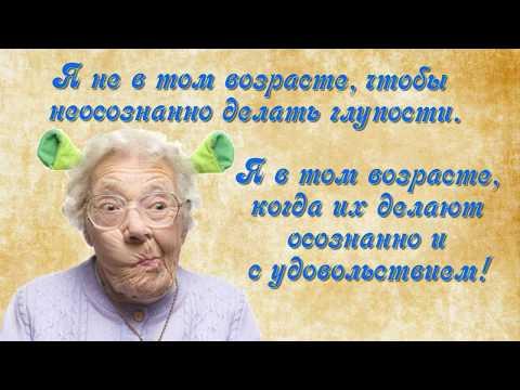 Юмор  Прикольное поздравление с днем пожилых людей  Тряхнем стариной