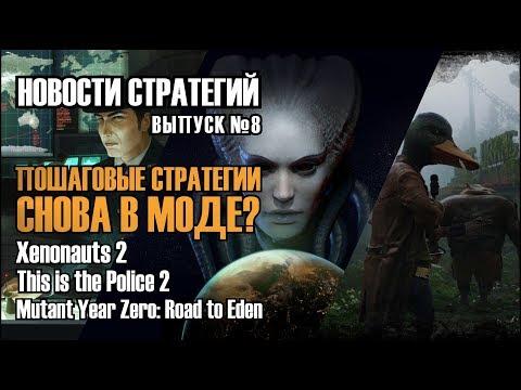 НОВОСТИ СТРАТЕГИЙ #8 - Пошаговые стратегии снова в моде? |Mutant Year Zero: Road to Eden|Xenonauts 2