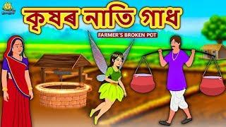 Assamese Story for Kids - কৃষৰ নাতি গাধ   Assamese Story   Assamese Fairy Tales   Koo Koo TV