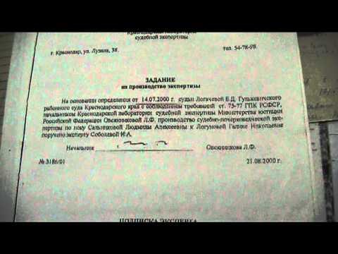 Нотариусом Зубцовой О.А .выписано липовое завещание ,правозащитники не желают видеть очевидного