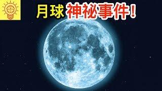 【月球秘密】終於被科學家爆料!神秘事件曝光!