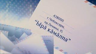 Ырă кăмăлпа. Выпуск 09.12.2017