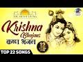 Top Krishna Bhajan - Popular Art of living Bhajans ( Full Song ) || Achutam Keshavam || Hari Govinda