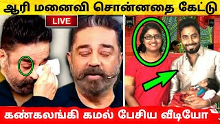 Aari மனைவி சொன்னதை கேட்டு கண்கலங்கி Kamal பேசிய வீடியோ | Bigg Boss 4 Tamil Freeze Task | Vijay TV