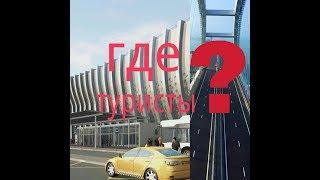 Крым Аэропорт Мост резкое падение турпотока ?увеличение?
