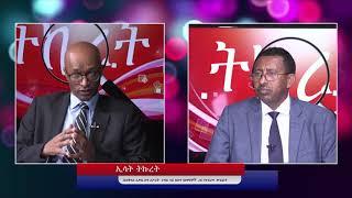 ESAT Tikuret Minalachew with Ethiopian Lawyers on current situation Wed 14 Nov 2018