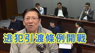 逃犯引渡條例開戰 泛民建制誰是誰非?〈蕭若元:理論蕭析〉2019-05-08