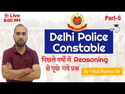 Delhi Police Constable Reasoning Previous Year Paper 2020 || #delhipolice || Part 5 || By Vitul Sir