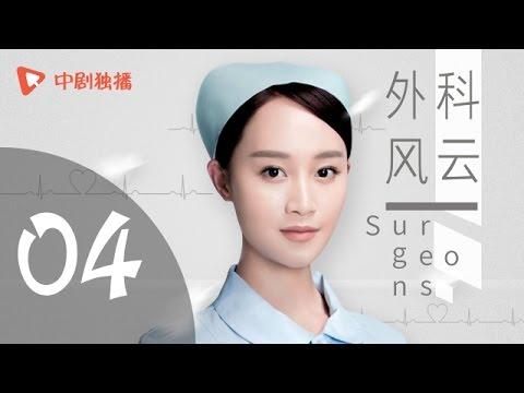外科风云 04 | Surgeons 04 (靳东、白百何 领衔主演)【未删减版】