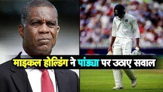 #INDvsENG : Michael Holding Slams Hardik Pandya's Selection In Test Team | Sports Tak
