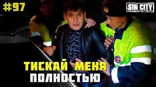 Город Грехов 97 - Племянник прокурора