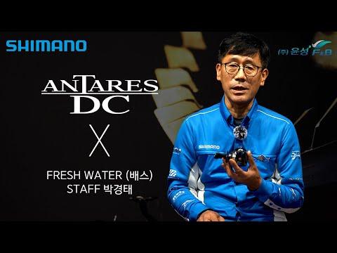 시마노 안타레스DC(21) X 시마노 FRESH WATER 배스 박경태 ...