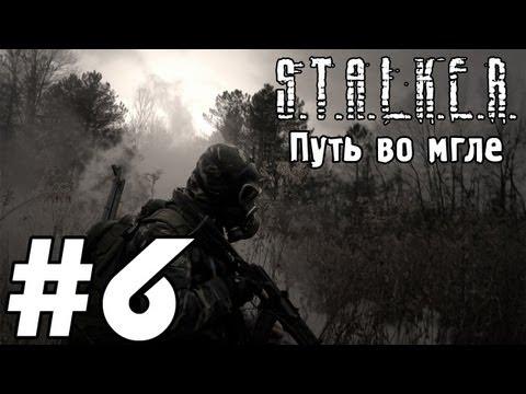 S.T.A.L.K.E.R. Путь во Мгле - Часть 6 (Build) END!