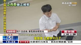 [東森新聞HD]不泛舟了!  泛舟哥:颱風天要在家陪父母