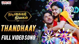 Thandhaay Full Video Song | Nadigaiyar Thilagam Songs | Keerthy Suresh, Dulquer Salmaan