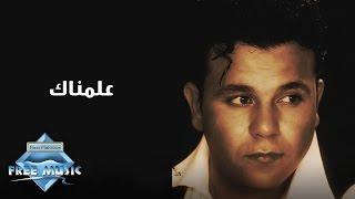 تحميل و استماع Mohamed Fouad - 3alemnak | محمد فؤاد - علمناك MP3