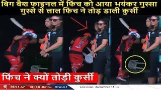 Aaron Finch Destroys Chair After Luck Run Out   Big Bash League final   D-Cricket