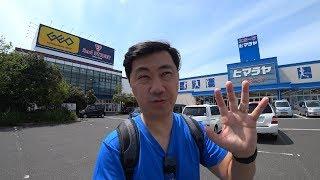 Loja De Usados No Japão